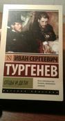 Отцы и дети   Тургенев Иван Сергеевич #12, Семен П.