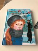 Повесть о рыжей девочке | Будогоская Лидия Анатольевна #1, Мария Ю.