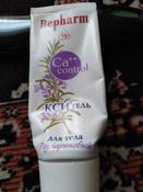 Repharm Ca++control КСИгель для тела розмариновый, 70 мл #3, Марина Г.