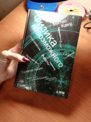Физика невозможного | Каку Митио #14, Анастасия К.