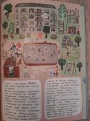 Книга нашего детства #6, Татьяна