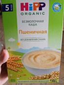 Hipp каша органическая зерновая пшеничная, с 5 месяцев, 200 г #2, Лилия А.