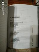 Метро 2034 #12, Татьяна Р.