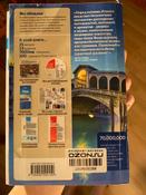 Италия + отдельная карта Рима #2, Анна