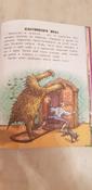 Приключения барона Мюнхгаузена. Детские сказки. Читаем сами #9, Марина З.