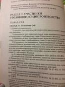 Уголовно-процессуальный кодекс Российской Федерации. Текст с изм. и доп. на 26 мая 2019 г. (+ сравнительная таблица изменений) | Нет автора #2, Зарина Г.