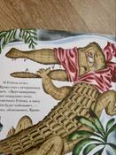 Крокодиловы слёзы   Лаиглесиа Хуан Антонио #9, Ольга А.