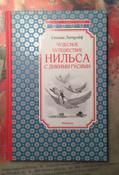 Чудесное путешествие Нильса с дикими гусями #157, Самойленков И.