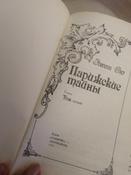 Парижские тайны (комплект из 2 книг) | Сю Эжен #4, Nadezhda P.
