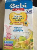 Bebi Премиум каша фруктово-злаковое ассорти молочная, с 6 месяцев, 250 г #15, Ольга Д.
