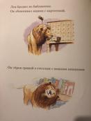 Лев в библиотеке   Кнудсен Мишель #12, Воробей Анастасия