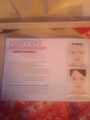 Gezatone Комплект тканевых компрессионых омолаживающих масок для лица -Тейпирование #13, Marina K.