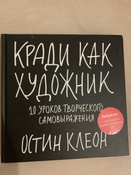 Кради как художник. 10 уроков творческого самовыражения | Клеон Остин, Остин Клеон #15, Юлия К.