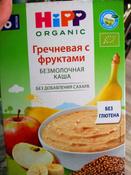Hipp каша зерновая гречневая с фруктами, с 6 месяцев, 250 г #3, Анна Н.