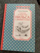 Чудесное путешествие Нильса с дикими гусями #141, Крылова Юлия