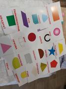 Обучающая игра Вундеркинд с пеленок Карточки Домана Форма и цвет #7, Марина А.
