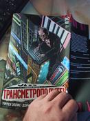 Трансметрополитен. Кн.1. Снова в Городе. Жажда жизни | Эллис Уоррен #10, Кирилл П.