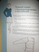Полный курс кройки и шитья. Конструирование модной одежды. Преобразование выкройки-основы | Жилевска Тереза #3, PoLiNa