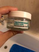 Garnier Skin naturals Дневной увлажняющий гель для лица Гиалуроновый Алоэ-гель, 50 мл #65, Александра П.