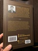 Как устроена экономика | Чанг Ха-Джун #2, Мадина М.