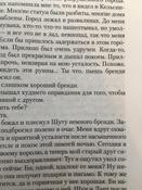 Сага о Фитце и Шуте. Книга 2. Странствия Шута | Хобб Робин #14, Ольга К.