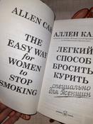 Легкий способ бросить курить. Специально для женщин | Карр Аллен #4, Курдинова Евгения