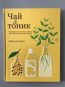 Чай и тоник   Де Тампл Рейчел #1, Дана В.