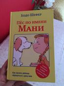 Пёс по имени Мани | Шефер Бодо #4, Анна С.