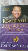 Квадрант денежного потока | Кийосаки Роберт Т. #6, Андрей Ф.