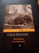 В списках не значился | Васильев Борис Львович #1, Екатерина М.