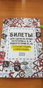 Билеты для сдачи на права категории АВM, подкатегории A1, B1 с фотоиллюстрациями и комментариями на 2020 г. | Нет автора #2, Анна Г.