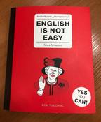 Английский для взрослых / English is Not Easy #2, Екатерина С.