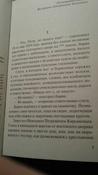 Отцы и дети   Тургенев Иван Сергеевич #9, Семен П.