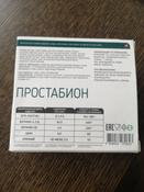 ПростаБион капсулы 400 мг блистер  № 30, для профилактики и комплексного лечения простатита  #6, Максим М.