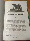 Сказания о богатырях. Предания Руси (с крупными буквами, ил. И. Беличенко)   Нет автора #14, Наталия Н.