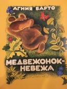 Медвежонок-невежа | Барто Агния Львовна #1, Дарья Самохина