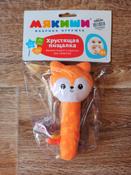 Игрушка пищалка для самых маленьких: Лисичка Апельсинка, Мякиши #3, Алина Н.
