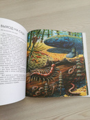 Древние животные нашей планеты. Палеонтология в картинках #13, Коломиец Марина Владимировна
