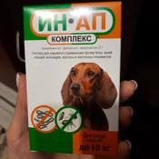 Капли ИН-АП от блох, клещей и глистов комплекс для собак массой до 10 кг #2, Наталья