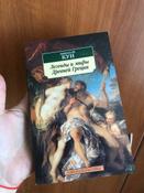 Легенды и мифы Древней Греции | Кун Николай #5, Катерина Новикова