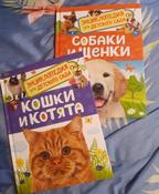 Энциклопедия для детского сада. Три энциклопедии для девочек #2, Андрей С.