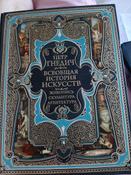 Всеобщая история искусств   Гнедич Петр Петрович #12, Дарина П.