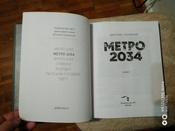 Метро 2034 #8, Татьяна Р.
