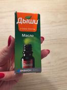 Дыши Масло, флакон 10 мл #7, Светлана Внукова
