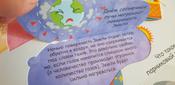 Волшебные окошки. Планета Земля #6, Бурова Анастасия