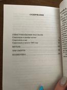 Севастопольские рассказы | Толстой Лев #1, Yana B.