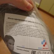 Маска гигиеническая МЕД ЭКСПЕРТ, 100 шт #10, Елизавета Б.
