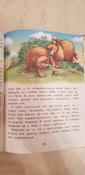 Приключения барона Мюнхгаузена. Детские сказки. Читаем сами #8, Марина З.