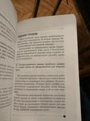 Система «Умный позвоночник» | Борщенко И. А. #2, Наталия