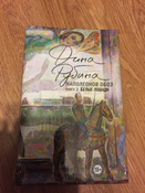 Наполеонов обоз. Книга 2: Белые лошади | Рубина Дина #11, Валерия